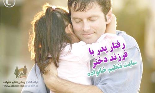 رفتار پدر با فرزند دختر