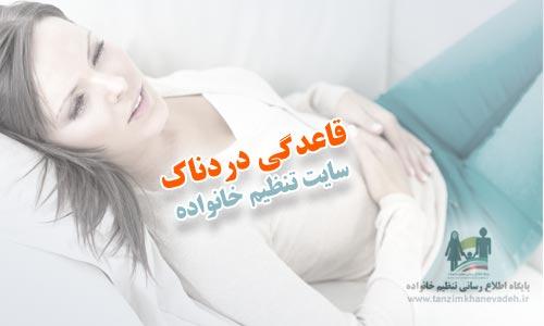 قاعدگی دردناک-Dysmenorrhea