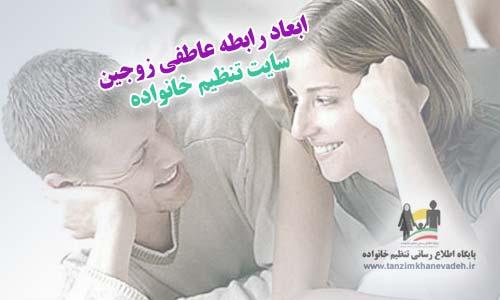ابعاد رابطه عاطفی زوجین