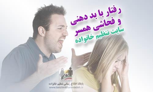 بد دهنی و فحاشی همسر