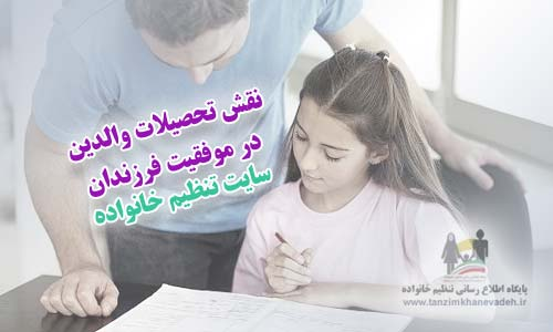 تاثیر تحصیلات والدین بر موفقیت فرزندان