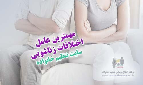 مهمترین عامل اختلافات زناشویی