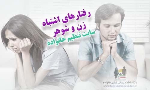 رفتارهای اشتباه زن و شوهر