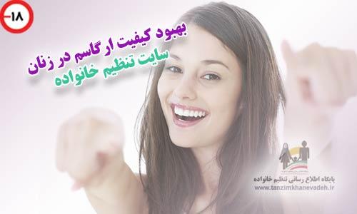 بهبود کیفیت ارگاسم در زنان