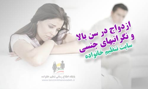 ازدواج در سن بالا و نگرانیهای جنسی