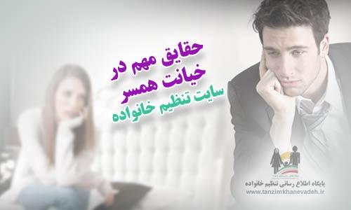 حقایق مهم در خیانت همسر