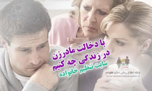 دخالت مادرزن در زندگی