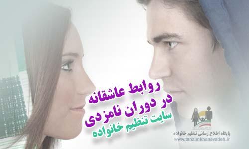 روابط عاشقانه در دوران نامزدی