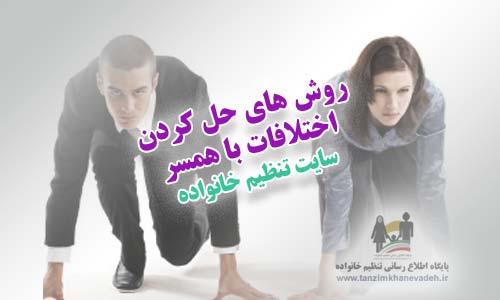 روشهای حل کردن اختلافات با همسر