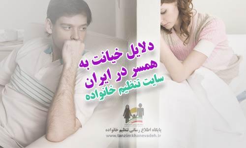 دلایل خیانت به همسر