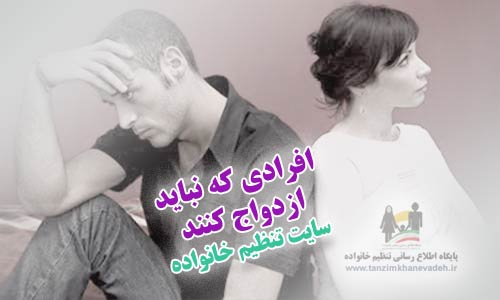 افرادی که نباید ازدواج کنند