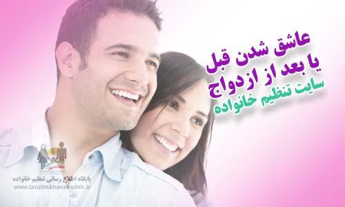 عاشق شدن قبل یا بعد از ازدواج