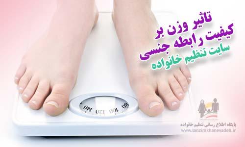 تاثیر وزن بر کیفیت رابطه جنسی