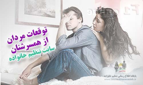 توقعات مردان از همسرشان