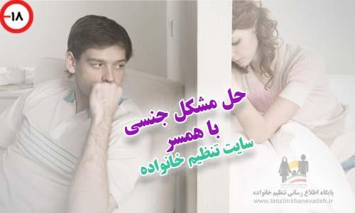 حل مشکل جنسی با همسر