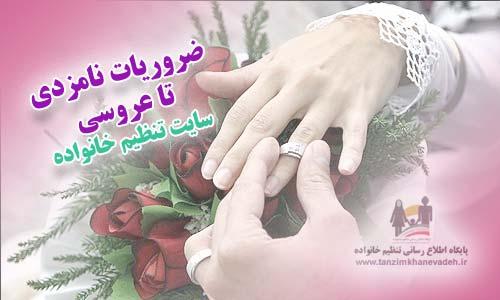 ضروریات نامزدی تا عروسی