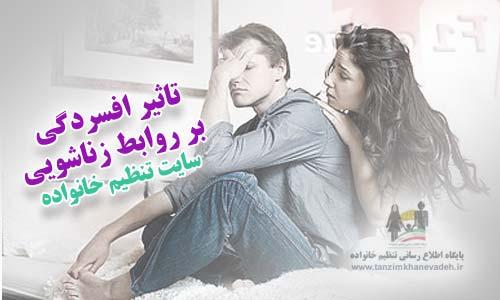 تاثیر افسردگی بر روابط زناشویی
