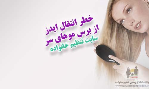 خطر انتقال ایدز از برس موی سر