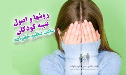 روشها و اصول تنبیه کودکان