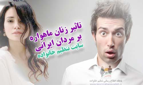 تاثیر زنان ماهواره بر مردان ایرانی