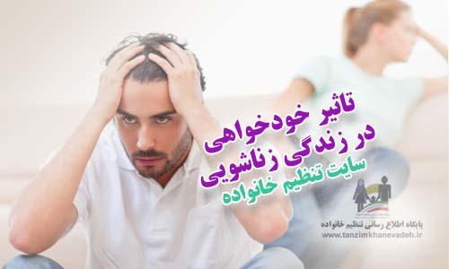 تاثیر خودخواهی در زندگی زناشویی