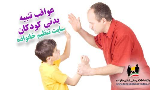 عواقب تنبیه بدنی کودکان