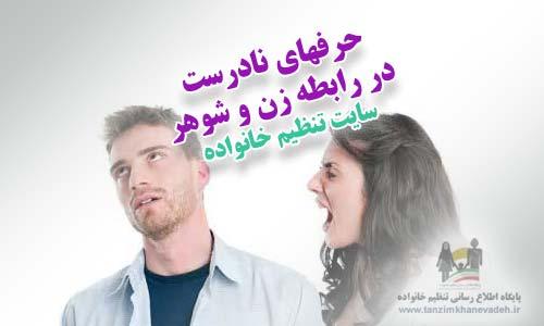 حرفهای نادرست در رابطه زن و شوهر