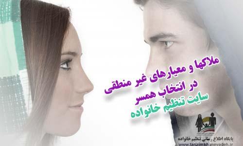 ملاکهای غیرمنطقی در انتخاب همسر