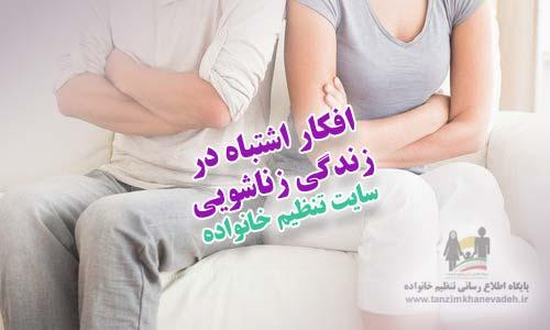 افکار اشتباه در زندگی زناشویی