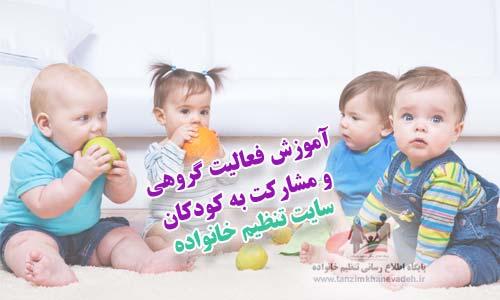 آموزش فعالیت گروهی و مشارکت به کودکان