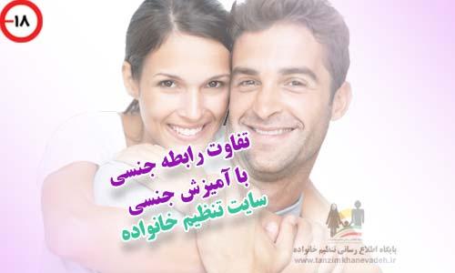 رابطه عاشقانه با غیر همسر