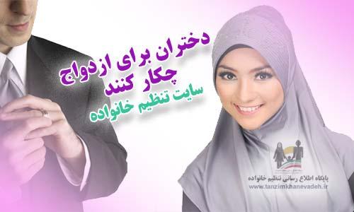 دختران برای ازدواج چکار کنند