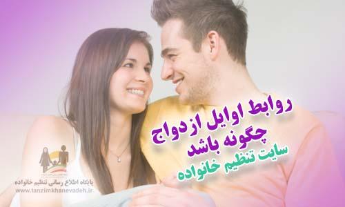روابط اوایل ازدواج چگونه باشد