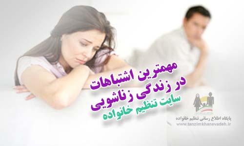 مهمترین اشتباهات زندگی زناشویی