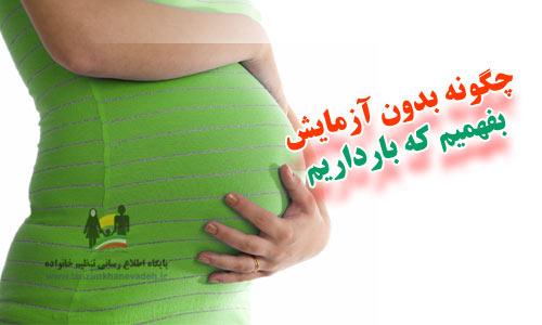راههای تشخیص بارداری بدون آزمایش