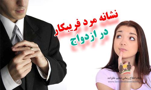 نشانه مرد فریبکار در ازدواج