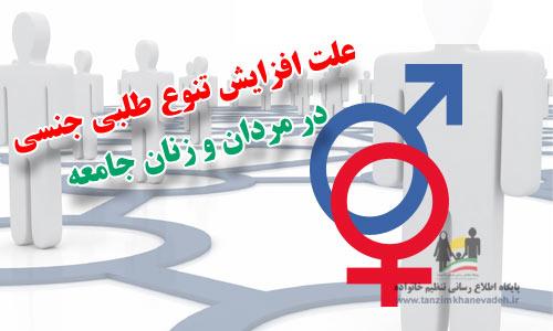 علت افزایش تنوع طلبی جنسی مردان و زنان در جامعه