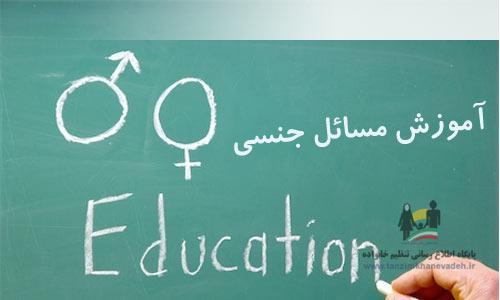 آموزش مسائل جنسی مرجع کامل
